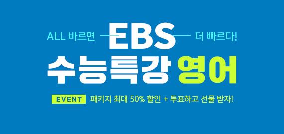 /메가스터디메인/고3N수/왕배너/EBS영어
