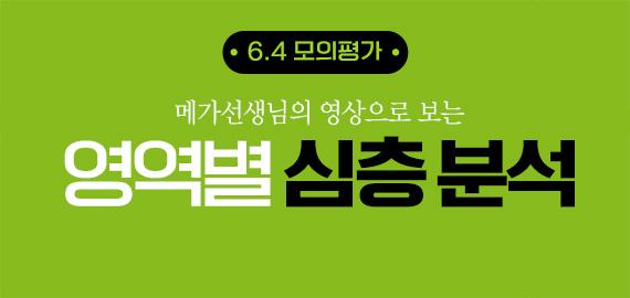 /메가스터디메인/고3N수/왕배너/영역별분석