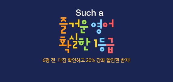 /메가스터디메인/고3N수/왕배너/즐거운영어
