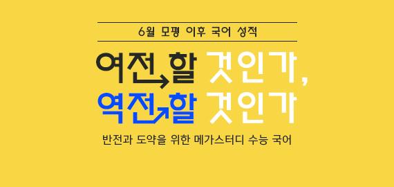 /메가스터디메인/고3N수/왕배너/국어역전