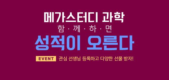 /메가스터디메인/고3N수/왕배너/과탐성적UP