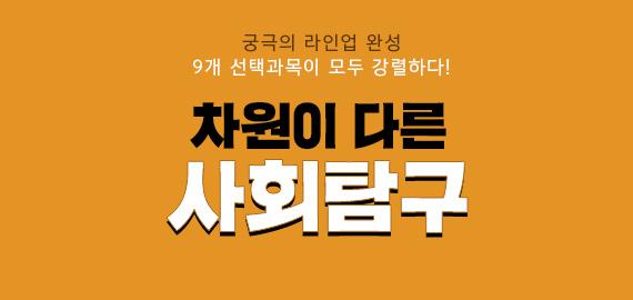/메가스터디메인/고3N수/왕배너/궁극의사탐