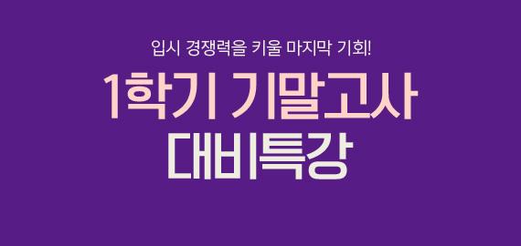 /메가스터디메인/고3N수/왕배너/기말고사
