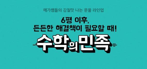 /메가스터디메인/고3N수/왕배너/수학의민족