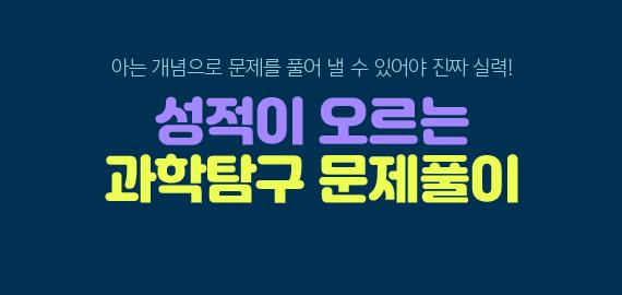 /메가스터디메인/고3N수/왕배너/과탐문풀