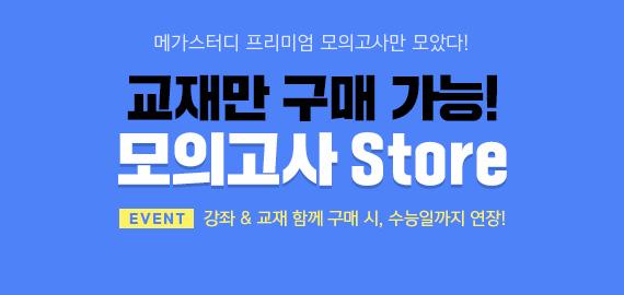 /메가스터디메인/고3N수/왕배너/모의고사 Store