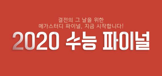 /메가스터디메인/고3N수/왕배너/수능FINAL