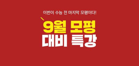 /메가스터디메인/고3N수/왕배너/9평특강