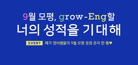 /메가스터디메인/고3N수/왕배너/9평영어