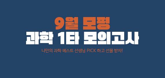 /메가스터디메인/고3N수/왕배너/9평과탐