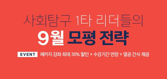 /메가스터디메인/고3N수/왕배너/9평사탐
