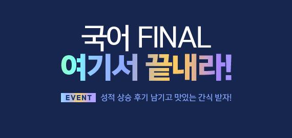 /메가스터디메인/고3N수/왕배너/국어FINAL