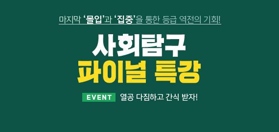 /메가스터디메인/고3N수/왕배너/사탐FINAL