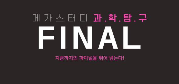 /메가스터디메인/고3N수/왕배너/과탐FINAL