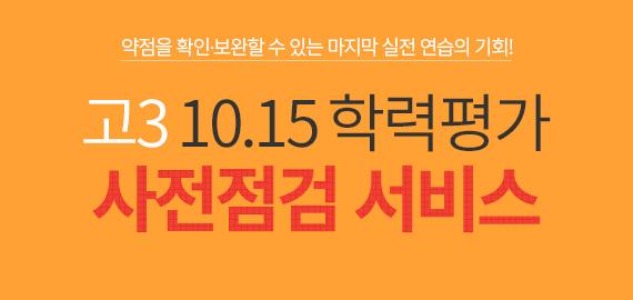 /입시정보메인/메인배너/사전점검