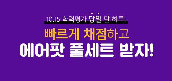 /입시정보메인/메인배너/10월 학력평가 채점 이벤트