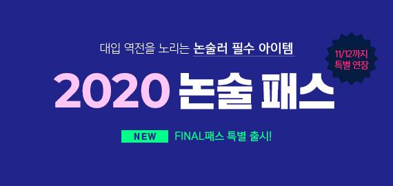 /메가스터디메인/고3N수/왕배너/논술패스