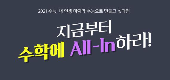 /메가스터디메인/고3N수/왕배너/수학All-In