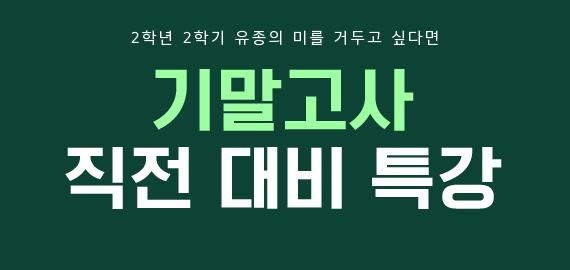 /메가스터디메인/고3N수/왕배너/기말직전