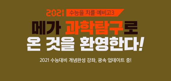 /메가스터디메인/고3N수/왕배너/개정과탐