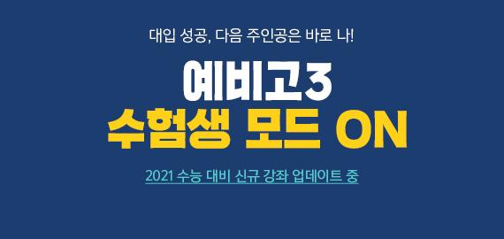 /메가스터디메인/고3N수/왕배너/새강좌