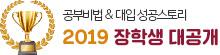 2019 장학생 대공개