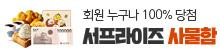 11월 1차 신규가입 이벤트