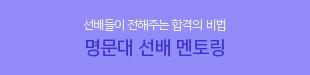 메가스터디메인/메가캠페인/명문대 선배 멘토링