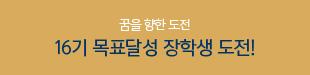 메가스터디메인/메가캠페인/목표달성 장학생