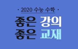 수능메인_고3·N/상단배너/수학기획전 : 막강 수학 라인업의 개념강의!