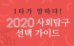 수능메인_고3·N/상단배너/2020 사회탐구 선택 가이드 : 2020 사탐 온라인 설명회