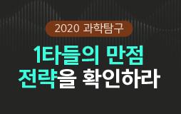 수능메인_고3·N/상단배너/2020 과학탐구 온라인 설명회 : 2020 과학탐구 온라인 설명회