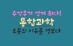 수능내신_고1/상단배너/예비고1 통합과학 홍보페이지 : 고1 통합과학 핵인싸 되는 법