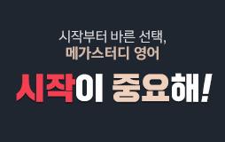 수능메인_고3·N/상단배너/영어 시작이 중요해! : 3월 학평 고민 해결하고 선물 받자!