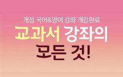 수능내신_고2/상단배너/국영 교과서 강좌 : 업계 최다 개정 교과서 강좌 총집합!