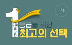 수능메인_고3·N/상단배너/고3 2월 새강좌 : 1등급을 향한 탄탄한 개념 완성