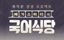수능메인_고3·N/상단배너/국어식당 : 미션 수행하고 화작문을 열자!
