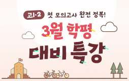 수능메인_고1·2/상단배너/3월 학평 대비 특강 : 새 학년 시작부터 앞서가라!
