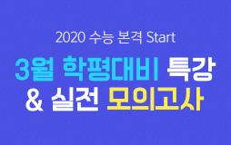 수능메인_고3·N/상단배너/3월 학평대비 : 수능 성공을 위한 첫걸음!