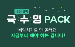 학생부메인/상단배너/고12 내신대비 국수영팩 : 국수영 강좌 최대 30% 할인