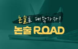 논술메인/상단배너/2020 논술 ROAD : 논술로 2020 대입 꽃길 걷자!
