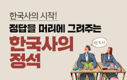 학생부메인/상단배너/고12 내신 한국사 : 꼼꼼한 내신 대비가 곧 수능 대비로!