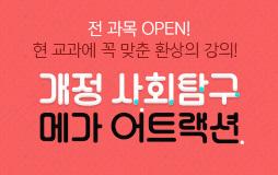 학생부메인/상단배너/개정사회 : 개정 사회 내신&수능 All 프리패스