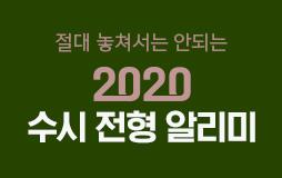 논술메인/상단배너/2020 수시전형 알리미 : 나에게 딱 맞는 수시 전형 공개!
