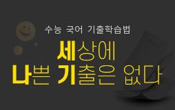 수능메인_고3·N/상단배너/국어기출 : 기초/개념강좌&기출 집중분석 강좌!