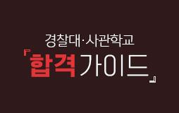 논술메인/상단배너/경사관 기획전 : 개념부터 기출까지 완벽 대비