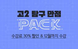 학생부메인/상단배너/고2 탐구 만점 PACK : 단 2주 한정 판매! 내신 완벽 대비
