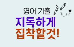수능메인_고3·N/상단배너/영어 기출 : 2020 수능 영어 1등급의 KEY