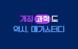 수능내신_고2/상단배너/개정 과학 : 문풀 신규 강좌 개강 완료!