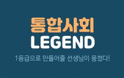 수능내신_고1/상단배너/통합사회 강좌 할인 이벤트 : 빠르고 정확한 통사 완전정복의 노하우
